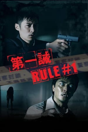 Rule Number One (2008)