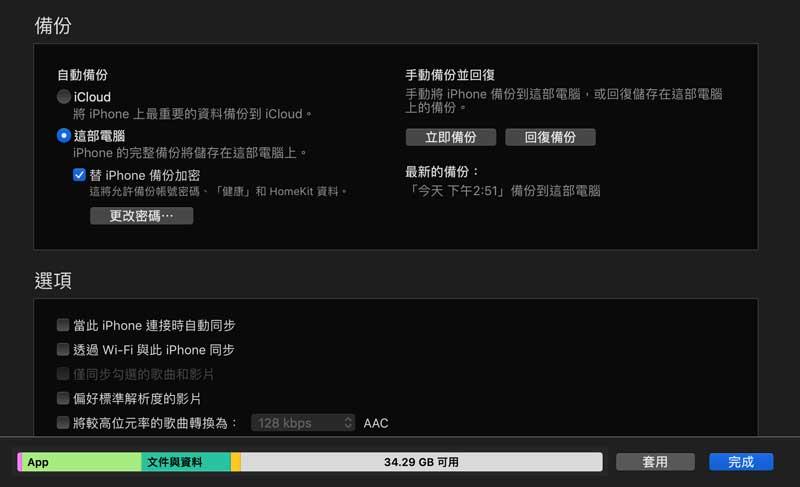 破解屏幕使用时间密码教学 2