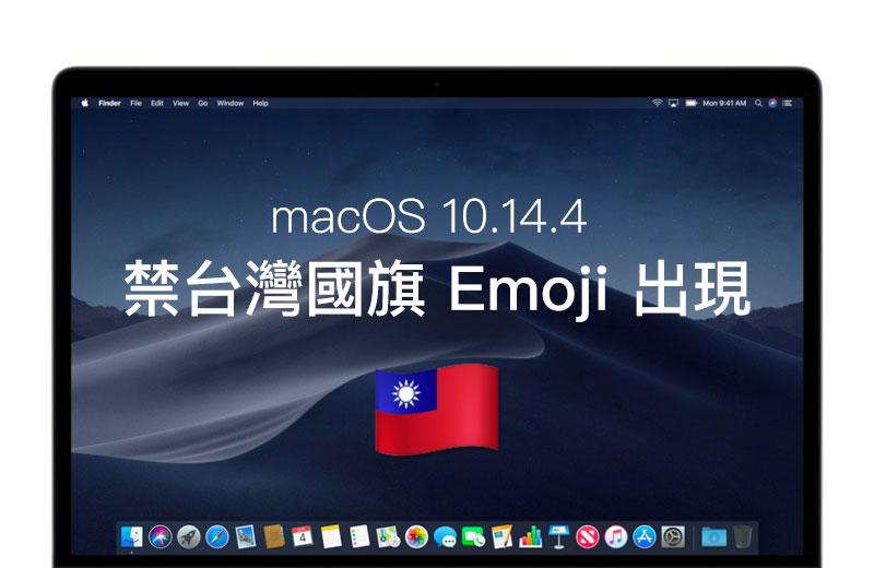 国区 macOS 不能显示台湾国旗(含解决方法)