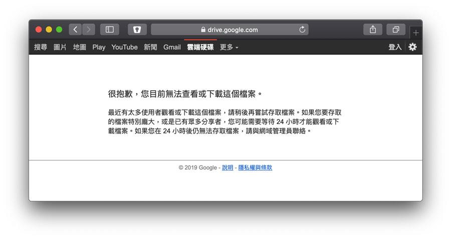Google 硬盘「破解超出流量」下载限制,绕过 24 小时才能观看和下载的方法