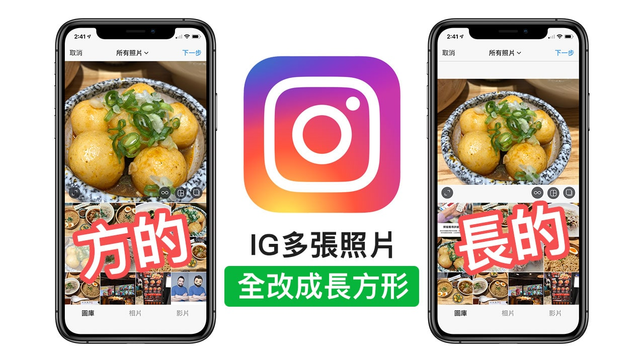 Instagram 多张照片不剪切成长方形技巧,IG 照片不剪切保持原尺寸