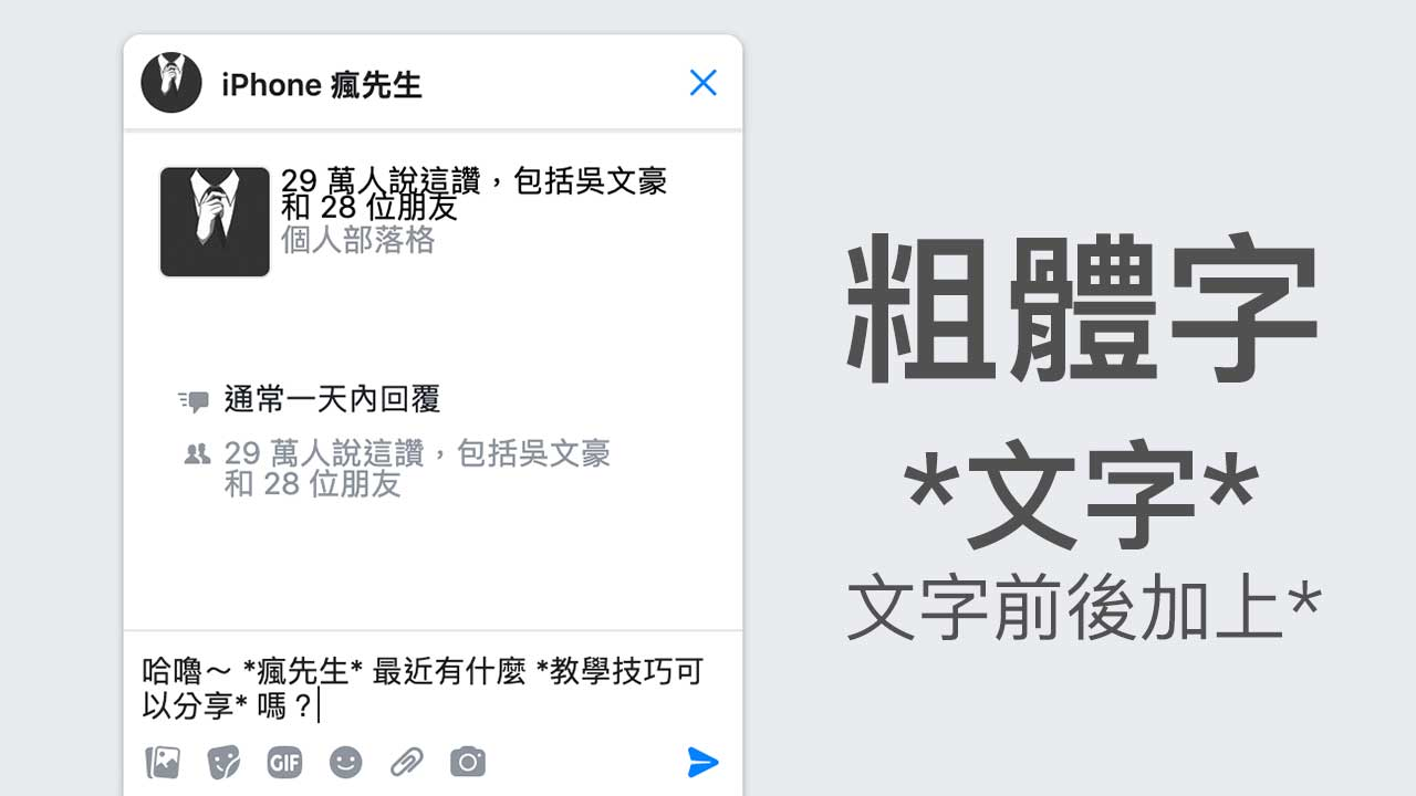 Facebook  Messenger 隐藏技巧:打出粗体、斜体等效果文字