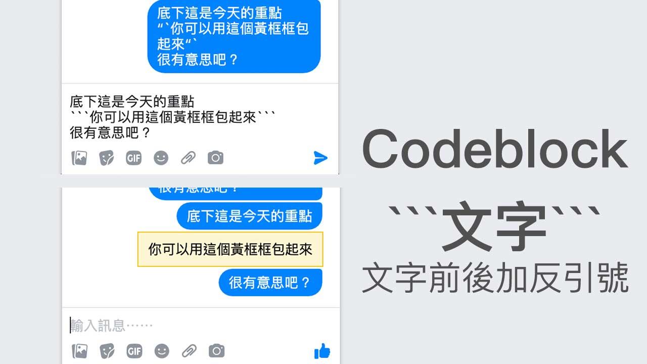 Facebook Messenger 隐藏技巧:文字变粗体、斜体、黄底框