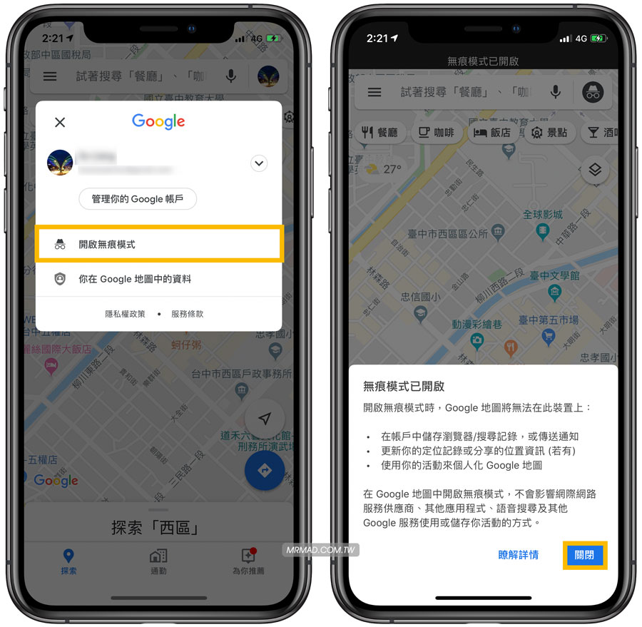 Google地图无痕模式技巧:免受监控记录,一键启动防追踪模式2