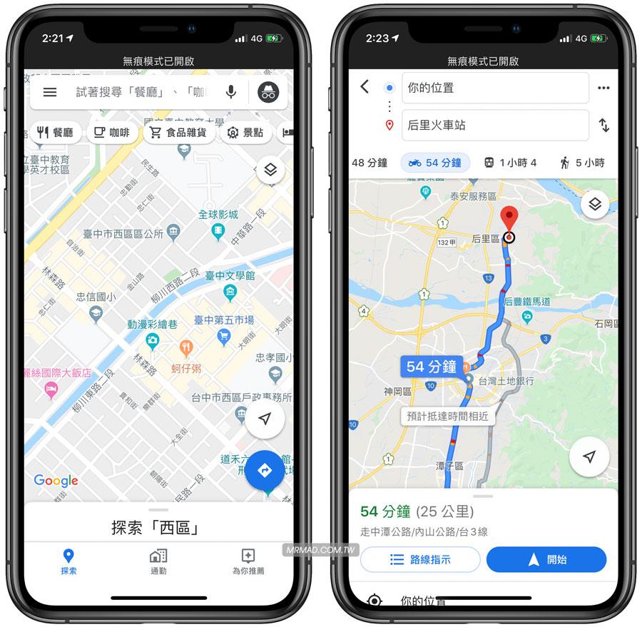 Google地图无痕模式技巧:免受监控记录,一键启动防追踪模式4