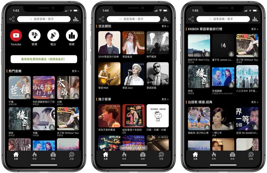 Tuner Radio Plus – 最强 iOS 免费听歌神器,支持离线下载 YouTube 和 MP3 音乐