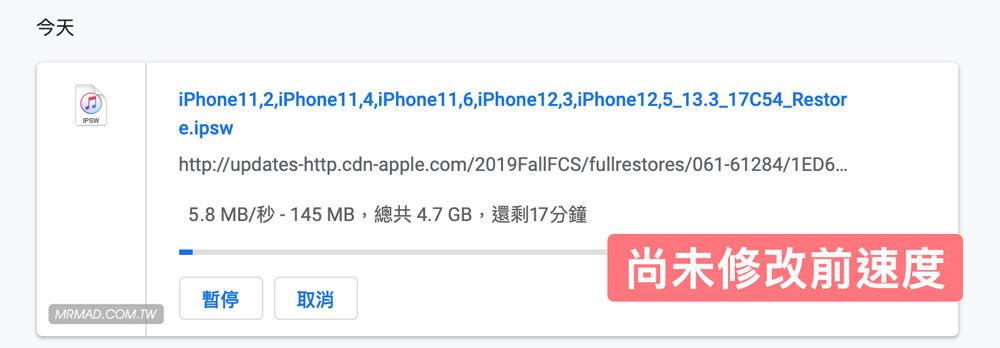Chrome 下载速度前后比较