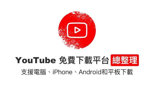 14 个 YouTube 视频/音乐下载平台 (支持 MP3、高清)