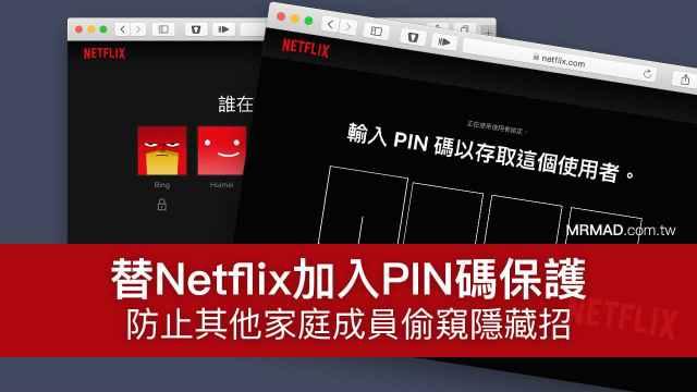 Netflix 新功能,为家庭成员账户添加 PIN 码,防止其他成员登入以保护隐私
