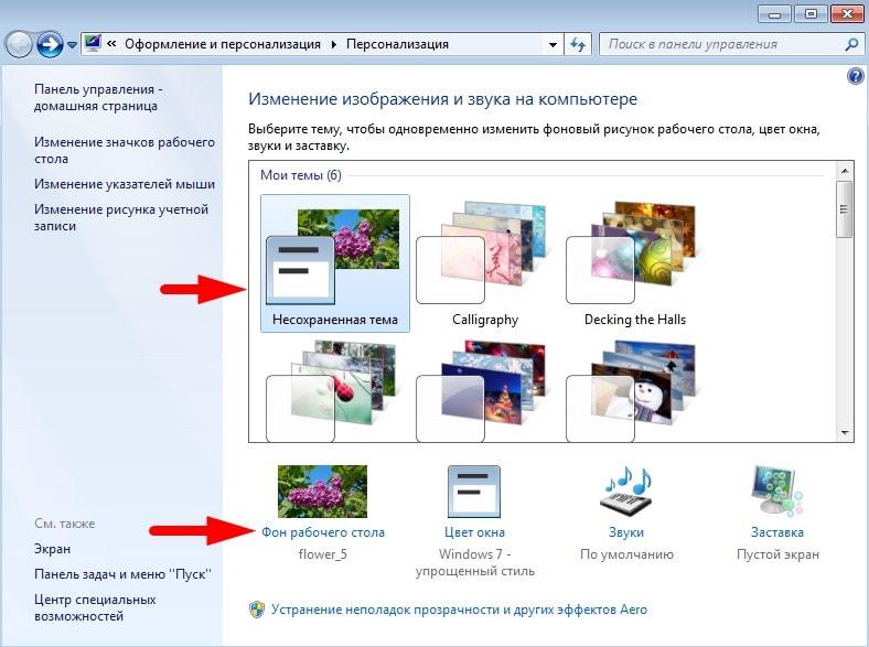 Parâmetros de desktop do Windows 7