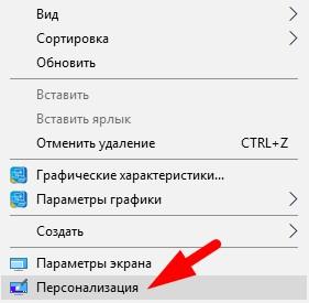 Personalização do Windows.