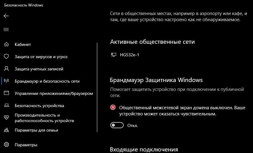 Windows 10 брандмауэрін ажыратыңыз