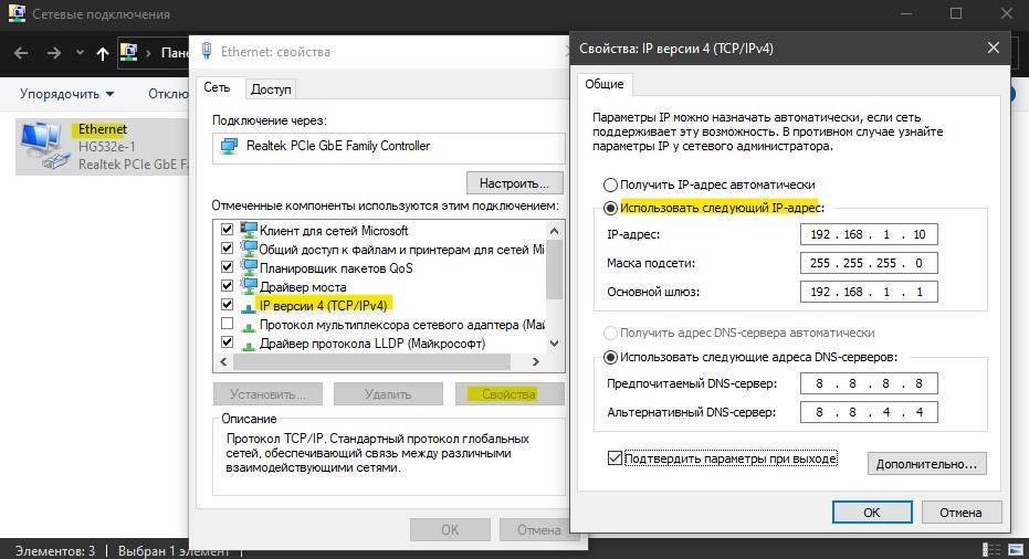 Изменить IP адрес через сетевые адаптеры