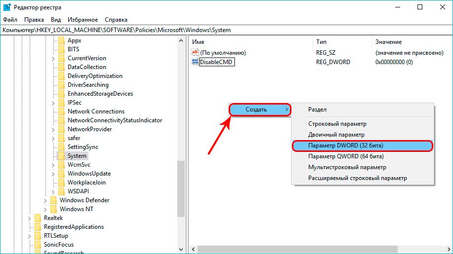 Skapa en parameter i Registerredigeraren för att inaktivera SmartScreen-filter