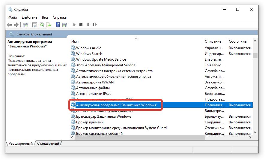 «Windows Defender» қасиеттерін іске қосу