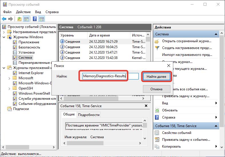 MemoryDiagnostics-Resultatsökning