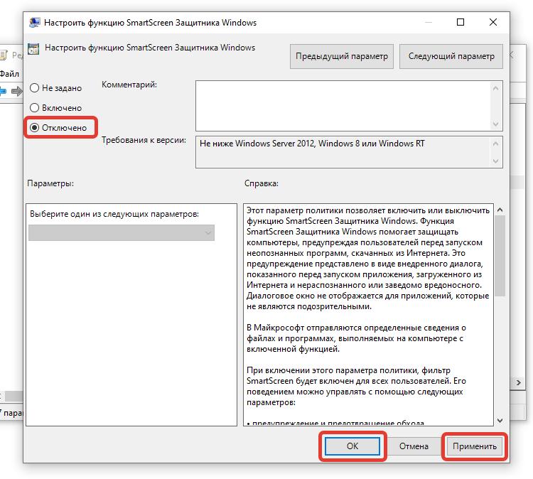 "Inaktivera funktionen ""SmartScreen Windows Defender"""