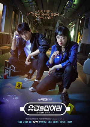 Catch the Ghost Episode 14 Sub Indo