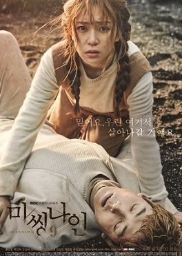 Missing 9 Episode 13 Subtitle Indonesia