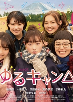 Yuru Camp△ Live Action Episode 8 Subtitle Indonesia