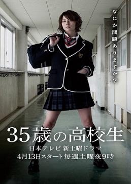 35-sai no Koukousei Episode 10 Sub Indo
