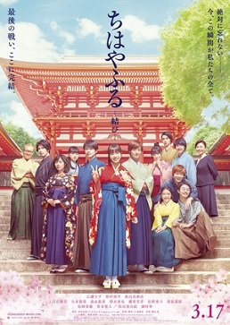 Chihayafuru: Musubi (2018)