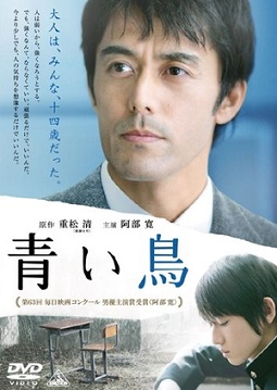 The Blue Bird (2008)