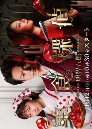 Gourmet Detective Goro Akechi Episode 1 English Subtitles