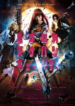 Bloody Delinquent Girl Chainsaw (2016)