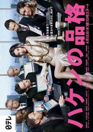 Haken no Hinkaku 2 (2020)