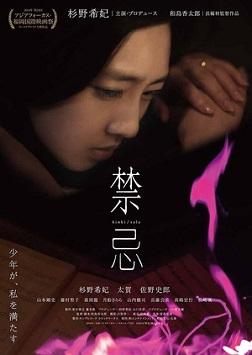 Kinki (2014)