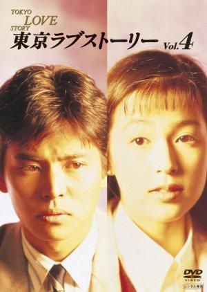Tokyo Love Story (1991)