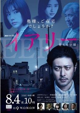Iari: Mienai Kao (2018)