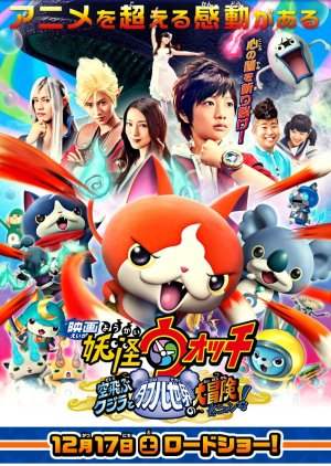 Yo-Kai Watch the Movie: Sora Tobu Kujira to Daburu Sekai no Daiboken da Nyan (2016)