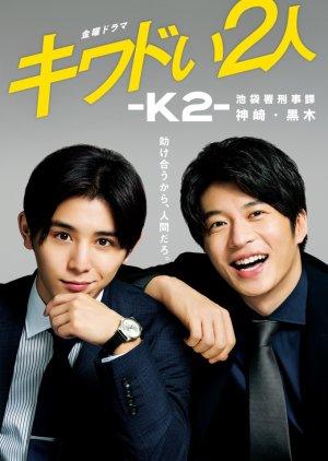 Kiwadoi Futari: K2: Ikebukurosho Keijika Kanzaki Kuroki (2020)