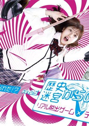 Rekishi Meikyuu Kara no Dasshutsu – Real dasshutsu game x TV Tokyo (2020)
