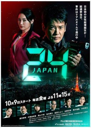 24 JAPAN (2020) Episode 7 Sub Indo