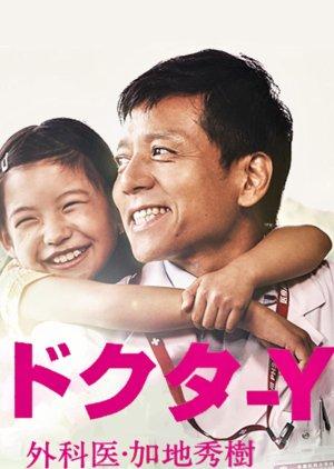Doctor Y – Gekai Kaji Hideki (2019)