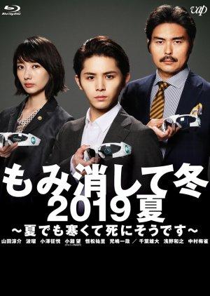 Momikeshite Fuyu 2019 Natsu: Natsu demo Samukute Shini Soudesu (2019)