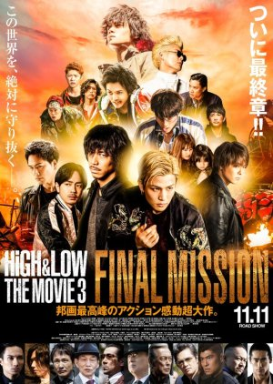 HiGH&LOW The Movie 3: FINAL MISSION (2017)