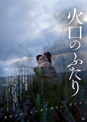 Kakou no Futari (2019)