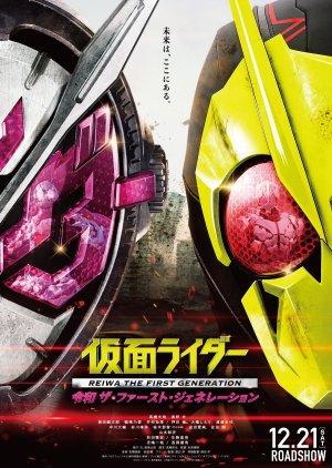 Kamen Rider Reiwa: The First Generation (2019)