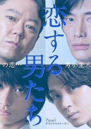 Koisuruotokotachi (2020)