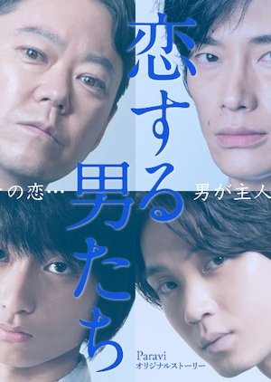 Koisuruotokotachi Episode 5 Sub Indo