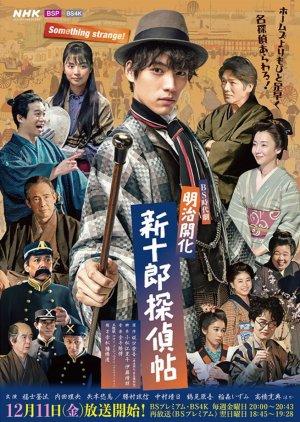 Meiji Kaika: Shinjuro Tanteicho Episode 8 Sub Indo