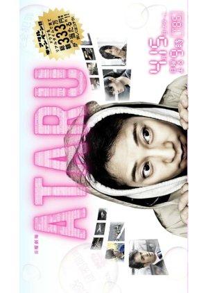 ATARU (2012)