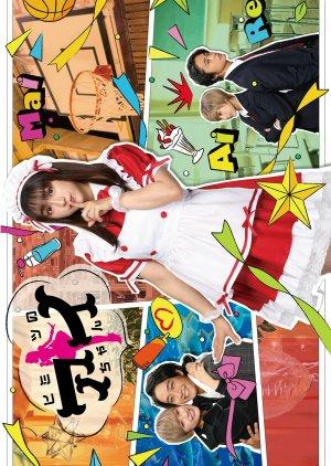 Himitsu no Ai-chan (2021)