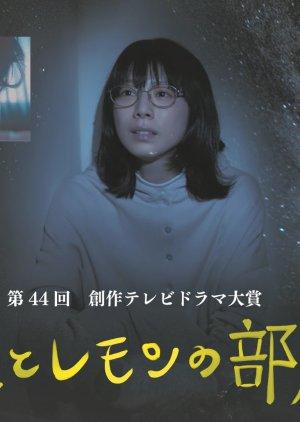 Hoshi to Lemon no Heya (2021)