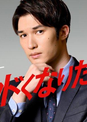 Kiwadoku naritai Otoko (2020)