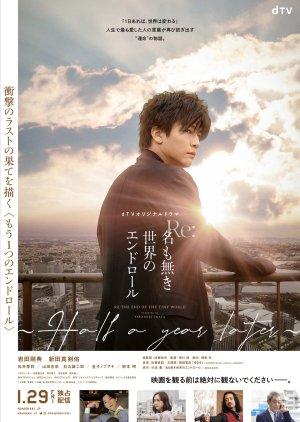 Re: Na mo Naki Sekai no End Roll: Half a Year Later (2021)